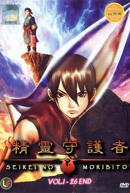Постер фильма Хранитель священного духа (2007)