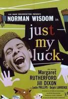 Просто так повезло (1957)