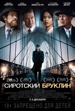 Постер фильма Сиротский Бруклин (2019)