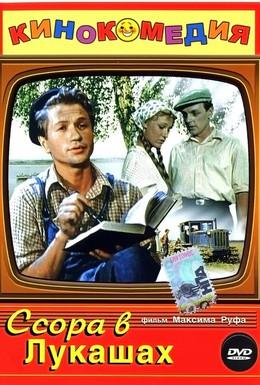 Постер фильма Ссора в Лукашах (1959)
