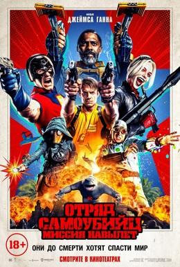 Постер фильма Отряд самоубийц: Миссия навылет (2021)