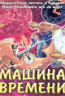 Постер фильма Машина времени (2003)