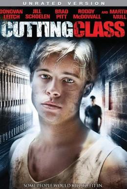 Постер фильма Сокращая класс (1989)