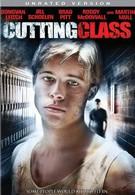 Сокращая класс (1989)