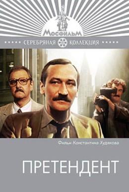 Постер фильма Претендент (1987)