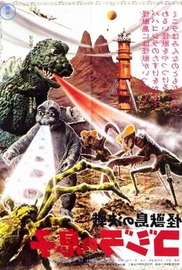 Постер фильма Сын Годзиллы (1967)