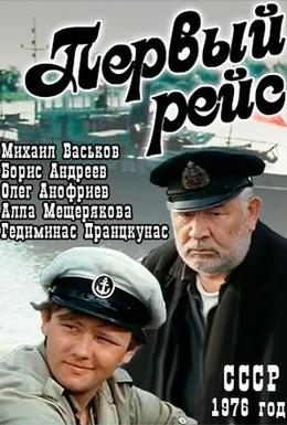 Постер фильма Первый рейс (1976)