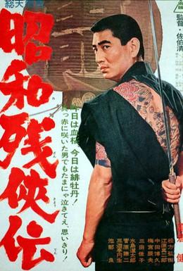 Постер фильма Нимури Киёширо 8: Меч спасший Эдо (1966)