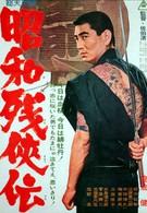 Нимури Киёширо 8: Меч спасший Эдо (1966)
