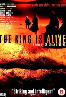 Постер фильма Король жив (2000)