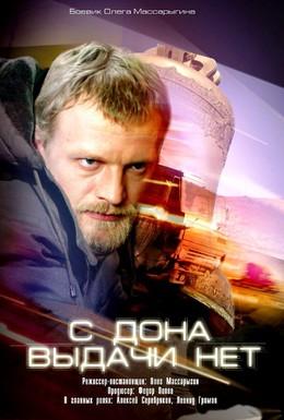Постер фильма С Дона выдачи нет (2006)