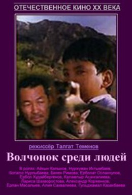 Постер фильма Волчонок среди людей (1988)