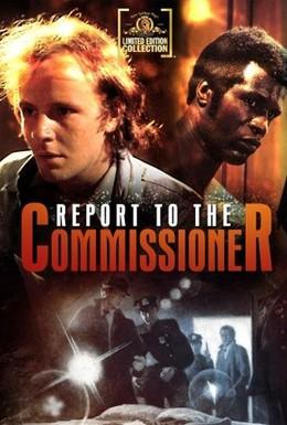 Постер фильма Доклад для следователя (1975)