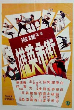 Постер фильма Спасители Шаолинь (1979)