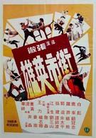 Спасители Шаолинь (1979)