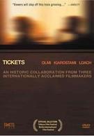 Билет на поезд (2005)