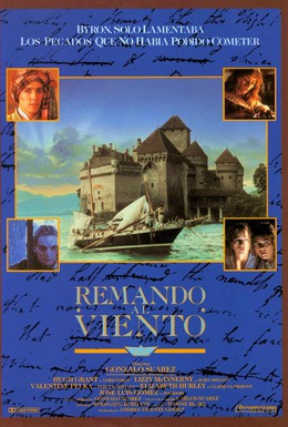 Постер фильма Грести по ветру (1988)