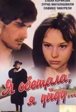 Постер фильма Я обещала, я уйду (1992)