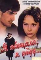 Я обещала, я уйду (1992)