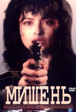 Постер фильма Мишень (1995)