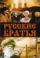 Русские братья (1991)