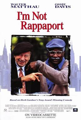 Постер фильма Я не Раппопорт (1996)