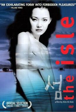 Постер фильма Остров цветов (2001)