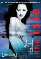 Остров цветов (2001)