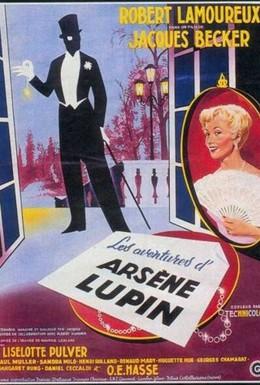 Постер фильма Приключения Арсена Люпена (1957)