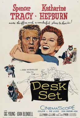 Постер фильма Кабинетный гарнитур (1957)