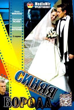 Постер фильма Синяя борода (2008)