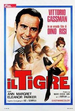 Постер фильма Тигр (1967)