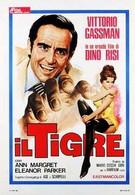 Тигр (1967)