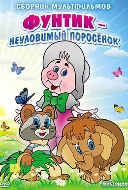Постер фильма Неуловимый Фунтик (1986)