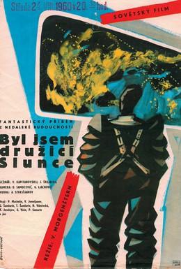 Постер фильма Я был спутником солнца (1959)