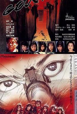 Постер фильма Гонин 2 (1996)