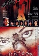 Гонин 2 (1996)