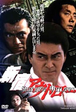 Постер фильма Шиндзюку – преступник (1994)