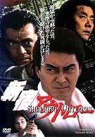 Шиндзюку – преступник (1994)