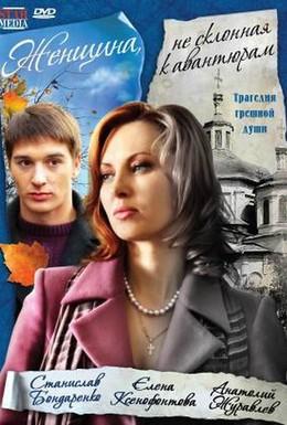 Постер фильма Женщина, не склонная к авантюрам (2008)
