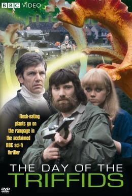 Постер фильма День Триффидов (1981)