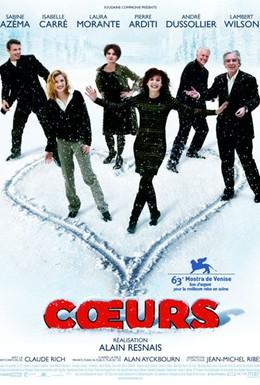 Постер фильма Сердца (2006)