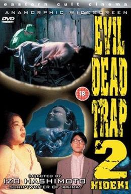 Постер фильма Ловушка зловещих мертвецов 2 (1992)