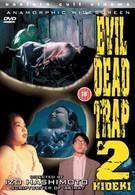 Ловушка зловещих мертвецов 2 (1992)