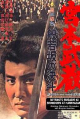 Постер фильма Миямото Мусаси: Дуэль у горы Хання (1962)