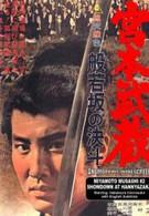 Миямото Мусаси: Дуэль у горы Хання (1962)
