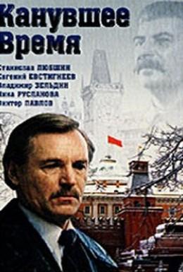 Постер фильма Канувшее время (1989)
