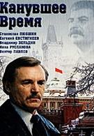 Канувшее время (1989)