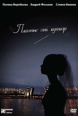 Постер фильма Платье от кутюр (2007)