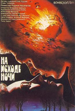 Постер фильма На исходе ночи (1987)